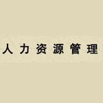 重庆好就业人力资源管理有限公司