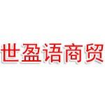 江苏世盈语商贸有限公司