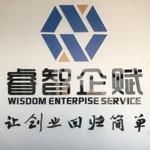 赣州睿智企业管理有限公司遂川分公司