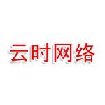 河北云时网络电子商务有限公司