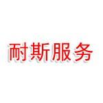 三明市耐斯汽车服务有限公司