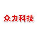 四川众力科技技术有限公司