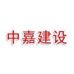 甘肃省中嘉工程建设有限公司