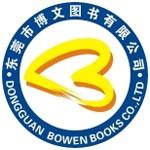 东莞市博文图书有限公司