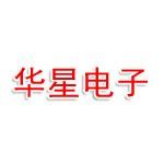 武汉华星电子有限公司