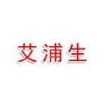 河南艾浦生再生新材料有限公司