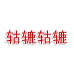 江西轱辘轱辘科技有限公司