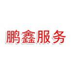 广州市鹏鑫运动场馆服务有限公司