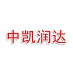 中凯润达国际建设有限公司内蒙古分公司