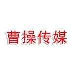 湖北曹操广告传媒有限公司