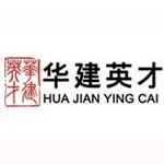 北京华建英才人力资源顾问有限公司南京三分公司