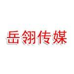 岳翎文化传媒有限公司