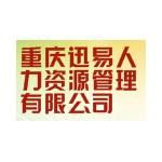 重庆迅易人力资源管理有限公司