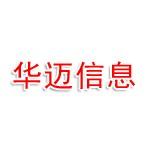 安徽华迈信息科技有限公司
