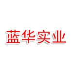 江西省蓝华实业有限公司