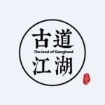江西古道酒业有限公司