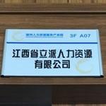 江西省立派人力资源有限公司