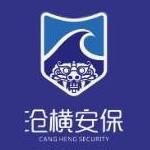 武汉市沧横保安服务有限公司咸宁分公司