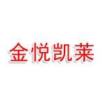 黑龙江省金悦凯莱旅游服务有限公司