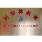 北京润知林教育文化有限公司