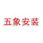 连云港五象安装有限公司