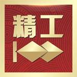 甘肃精工壹佰设计装饰工程有限公司西宁分公司