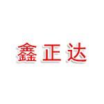 鑫正达信息咨询有限公司
