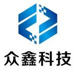 吉林省智诺众鑫科技有限公司