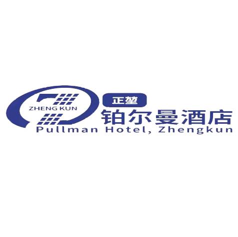 湖南省正堃铂尔曼酒店管理有限公司