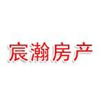 重庆宸瀚房地产经纪有限公司