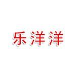 广州乐洋洋农鲜商贸有限公司