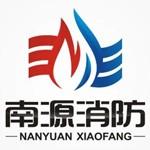 江苏南源消防工程有限公司无锡第一分公司