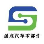 湖南晟成汽车零部件有限公司