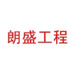甘肃朗盛工程科技有限公司
