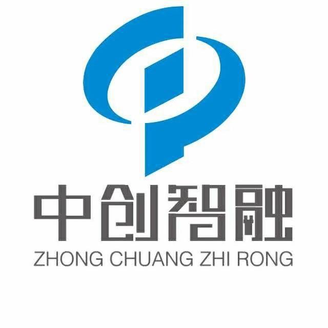 中创智融(广州)科技有限公司