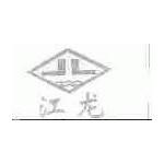 江苏江龙汽车系统有限公司