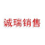 丹阳市诚瑞汽车销售服务有限公司