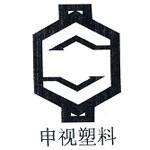 江苏申视新材料科技有限公司