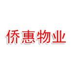 湛江市侨惠物业管理有限公司