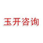 淮阴区玉开工程咨询中心