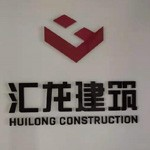 威海汇龙建筑安装有限公司