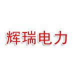 河南辉瑞电力工程有限公司