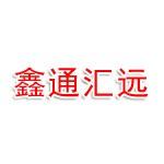 安徽鑫通汇远企业管理咨询有限公司