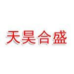 陕西天昊合盛智能科技有限公司
