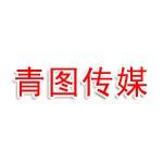 湖南青图文化传媒有限公司