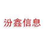 上海汾鑫信息科技有限公司