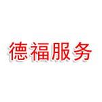 云浮市德福农村互助养老服务中心