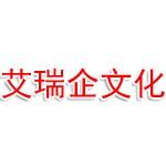 陕西艾瑞企文化传媒有限公司
