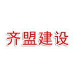齐盟建设工程(常州)有限公司