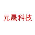 深圳市元晟科技服务有限公司南京分公司